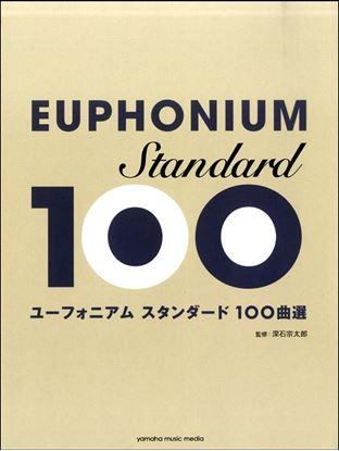 ユーフォニアム スタンダード100曲選 の画像