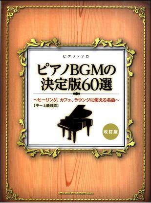 ピアノ・ソロ ピアノBGMの決定版60選~ヒーリング、カフェ、ラウンジに使える名曲~[改訂版] の画像