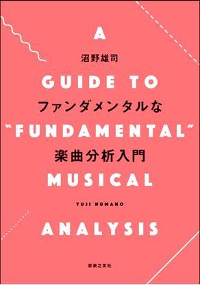 ファンダメンタルな楽曲分析入門 の画像