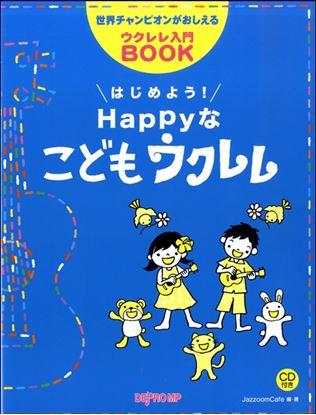 世界チャンピオンがおしえるウクレレ入門BOOK はじめよう!HAPPYなこどもウクレレ CD付 の画像