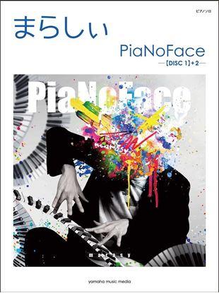 ピアノソロ まらしぃ 『PiaNoFace』【DISC1】+2 の画像