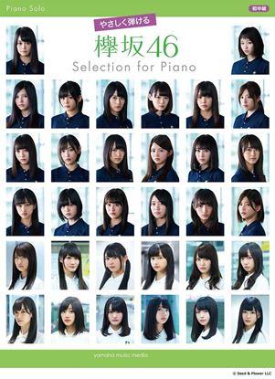 ピアノソロ やさしく弾ける 欅坂46 Selection for Piano の画像