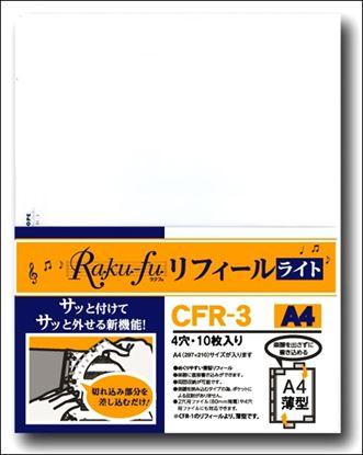 CFR-3 Raku-fu【ラクフ】リフィール ライト A4(10枚入)(演奏者のためのラクラクファイル) の画像