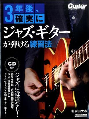 3年後、確実にジャズ・ギターが弾ける練習法 の画像