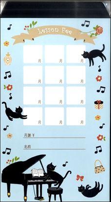月謝袋D(猫ピアノ)【発注単位:10】 の画像