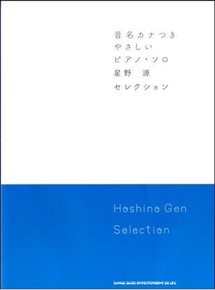 音名カナつきやさしいピアノ・ソロ 星野 源 Selection の画像