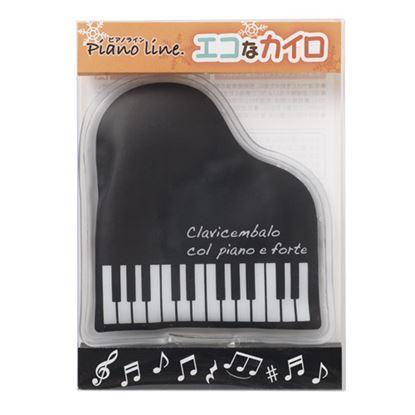 Pianoline エコなカイロ(グランドピアノ) の画像