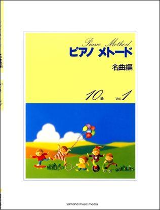 ピアノメトード 名曲編 10級(1)改訂 の画像