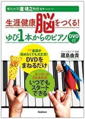 生涯健康脳をつくる!ゆび1本からのピアノ DVD付 の画像