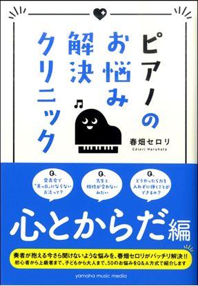 ピアノのお悩み解決クリニック 心とからだ編 の画像