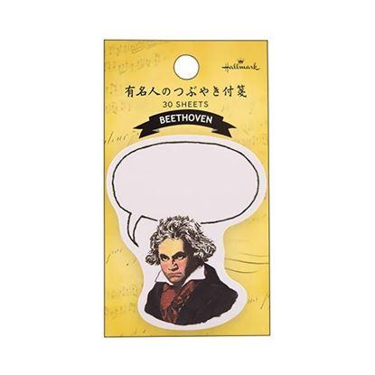 NH8315-01 つぶやき付箋 ベートーヴェン の画像