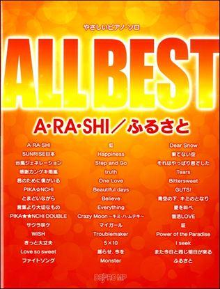 やさしいピアノソロ ALL BEST A・RA・SHI/ふるさと の画像