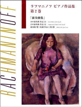 ラフマニノフ ピアノ作品集 第2巻 前奏曲集 の画像
