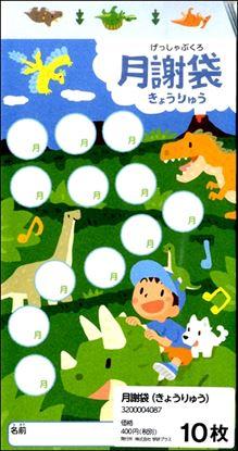 月謝袋(きょうりゅう)【発注単位:10枚】 の画像
