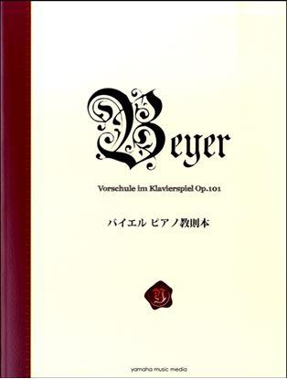バイエルピアノ教則本〈新標準版〉 の画像