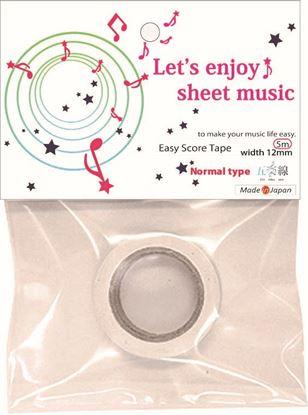 LET'S ENJOY SHEET MUSIC(NORMAL)  五楽線 英語版12mm【単位5 の画像