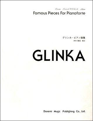 ドレミ・クラヴィア・アルバム グリンカ・ピアノ曲集 の画像