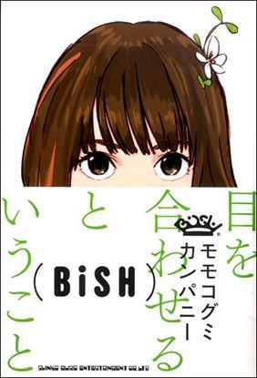 目を合わせるということ BiSHとわたしの1096日 の画像