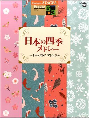 STAGEA ポピュラー(G5-3)104日本の四季メドレーオーケストラアレンジ の画像