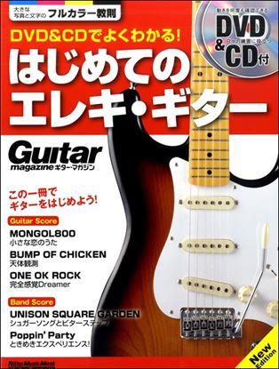 ムック DVD&CDでよくわかる!はじめてのエレキ・ギター New Edition の画像