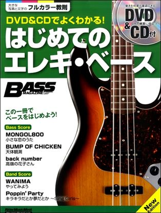 ムック DVD&CDでよくわかる!はじめてのエレキ・ベース New Edition の画像