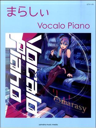 ピアノソロ まらしぃ/Vocalo Piano の画像