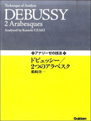 アナリーゼの技法 ドビュッシー/2つのアラベスク の画像