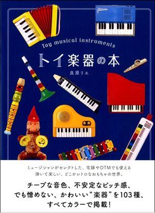 トイ楽器の本 の画像