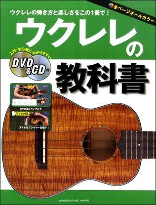 ウクレレの教科書 DVD&CD付 の画像