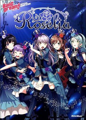 バンドリ!オフィシャル・バンドスコア Roselia の画像