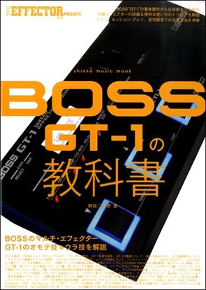 THE EFFECTOR BOOK PRESENTS BOSS GT-1の教科書 の画像