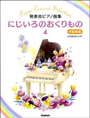 発表会ピアノ曲集 にじいろのおくりもの4 中級程度 の画像