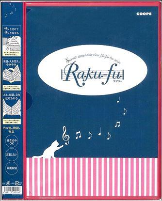 CF-3 Raku-fu Dolce【ラクフ ドルチェ】ローズピンク(演奏者のためのラクラクファイル) の画像