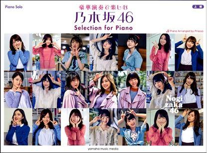 ピアノソロ 豪華演奏で楽しむ 乃木坂46 Selection for Piano の画像