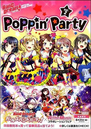 バンドリ!オフィシャル・バンドスコア Poppin'Party Vol.2 の画像