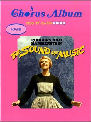 女声合唱 サウンド・オブ・ミュージック合唱曲集 の画像