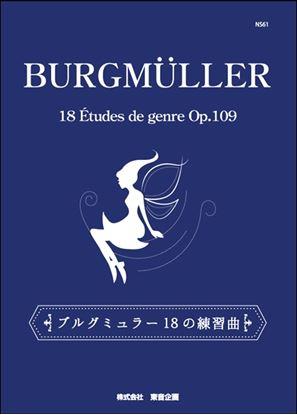 ブルグミュラー18の練習曲 の画像