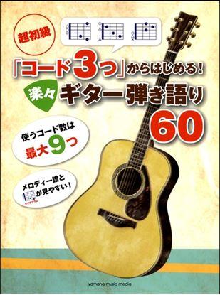超初級「コード3つ」からはじめる! 楽々ギター弾き語り60 の画像
