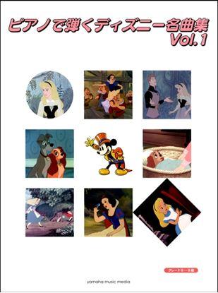 ピアノで弾くディズニー名曲集 Vol.1 の画像