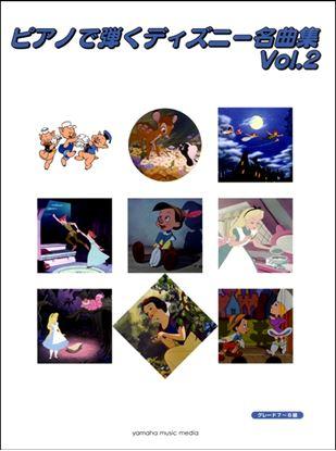 ピアノで弾くディズニー名曲集 Vol.2 の画像