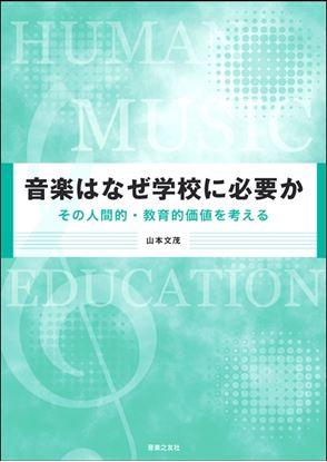 音楽はなぜ学校に必要か その人間的・教育的価値を考える の画像
