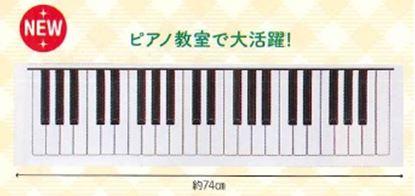 鍵盤マグネットシート KBMS-200 の画像