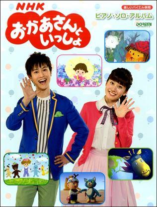 楽しいバイエル併用 NHKおかあさんといっしょ/ピアノ・ソロ・アルバム の画像