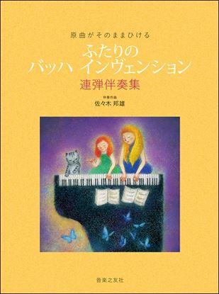 原曲がそのままひける ふたりの バッハ インヴェンション 連弾伴奏集 の画像