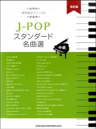 保存版ピアノ・ソロ J-POPスタンダード名曲選[中級][改訂版] の画像