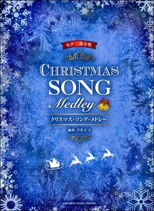 女声三部合唱 クリスマス・ソング・メドレー 編曲:若松正司 の画像