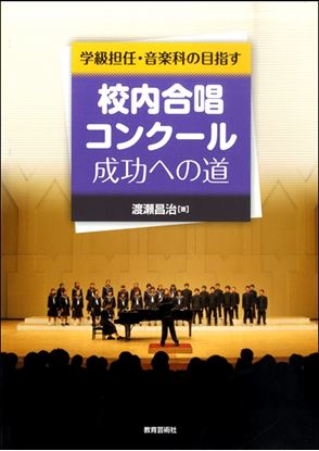 学級担任・音楽科の目指す校内合唱コンクール成功への道 の画像