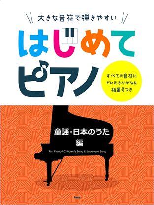 大きな音符で弾きやすい はじめてピアノ[童謡・日本のうた編] の画像