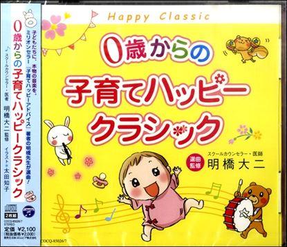 CD2枚組 0歳からの子育てハッピークラシック の画像