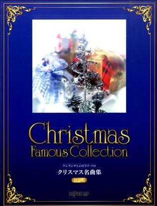 ワンランク上のピアノ・ソロ クリスマス名曲集 保存版 の画像